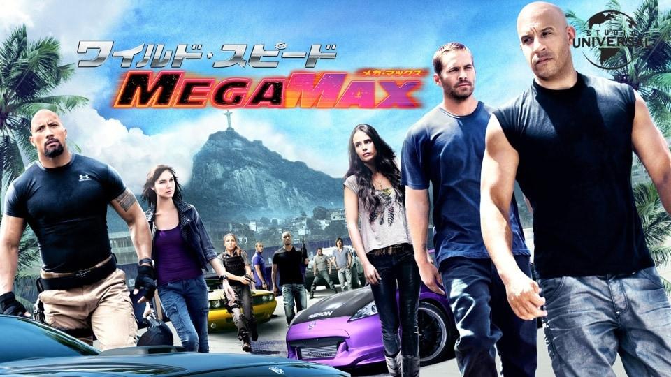 映画「ワイルド・スピード MEGA MAX」がフルで無料視聴できる動画配信サービス。HuluやNetflixで観れる?吹き替えはある?