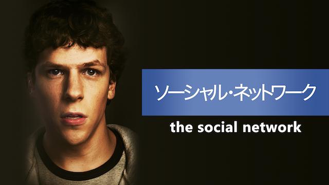 映画「ソーシャル・ネットワーク」がフルで無料視聴できる動画配信サービス。HuluやNetflixで観れる?吹き替えはある?