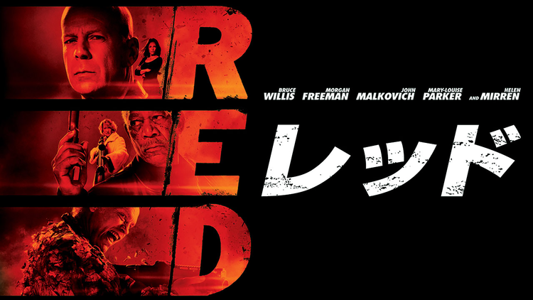 映画「RED/レッド」がフルで無料視聴できる動画配信サービス。HuluやNetflixで観れる?吹き替えはある?