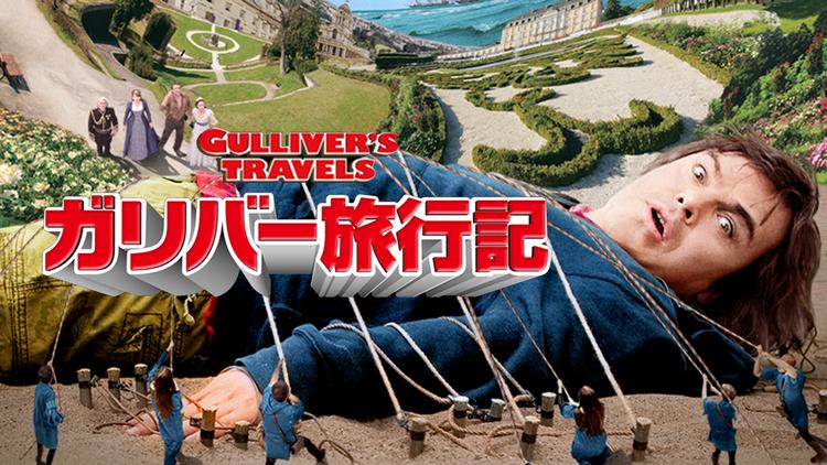 映画「ガリバー旅行記」がフルで無料視聴できる動画配信サービス。HuluやNetflixで観れる?吹き替えはある?