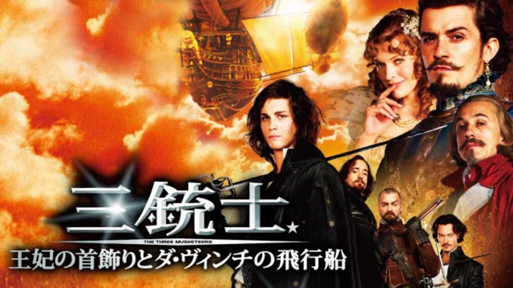 映画「三銃士 王妃の首飾りとダ・ヴィンチの飛行船」がフルで無料視聴できる動画配信サービス。HuluやNetflixで観れる?吹き替えはある?