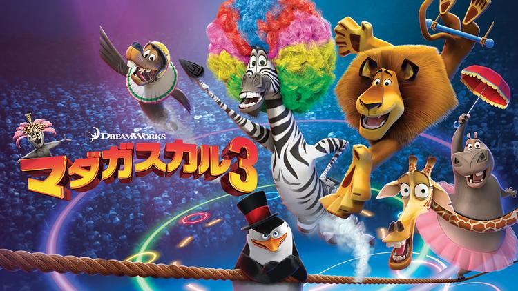 映画「マダガスカル3」がフルで無料視聴できる動画配信サービス。HuluやNetflixで観れる?吹き替えはある?