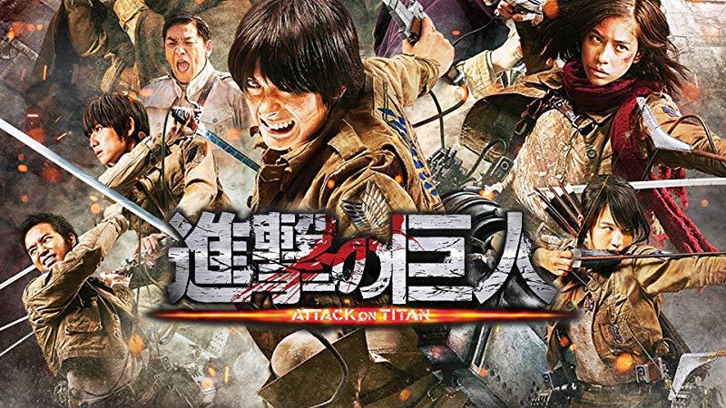 映画「進撃の巨人 ATTACK ON TITAN(前編)」がフルで無料視聴できる動画配信サービス。HuluやNetflixで観れる?