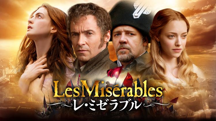 映画「レ・ミゼラブル(字幕・吹き替え:2012年版)」がフルで無料視聴できる動画配信サービス。HuluやNetflixで観れる?