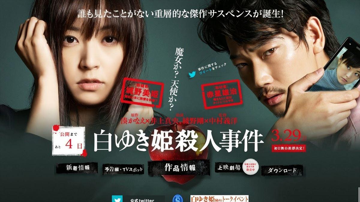 映画「白ゆき姫殺人事件」がフルで無料視聴できる動画配信サービス。HuluやNetflixで観れる?