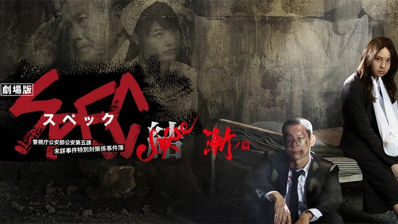 映画「劇場版 SPEC~結(クローズ)~ 漸(ゼン)ノ篇」がフルで無料視聴できる動画配信サービス。HuluやNetflixで観れる?