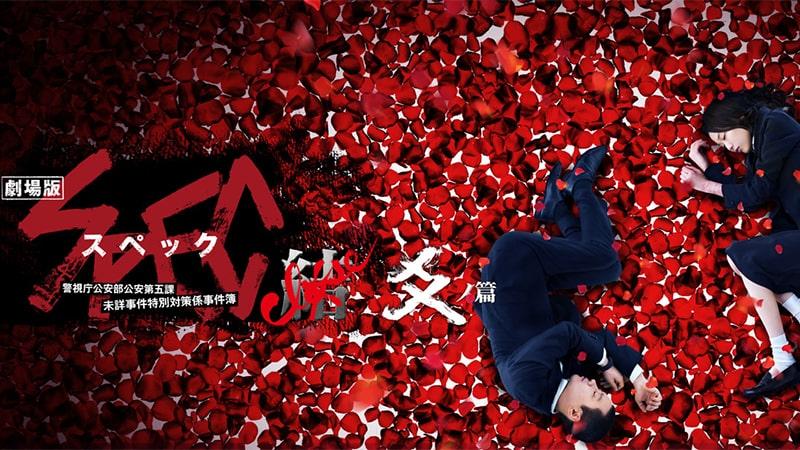 映画「劇場版 SPEC~結(クローズ)~ 爻(コウ)ノ篇」がフルで無料視聴できる動画配信サービス。HuluやNetflixで観れる?