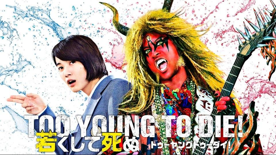 映画「TOO YOUNG TO DIE!若くして死ぬ」がフルで無料視聴できる動画配信サービス。HuluやNetflixで観れる?
