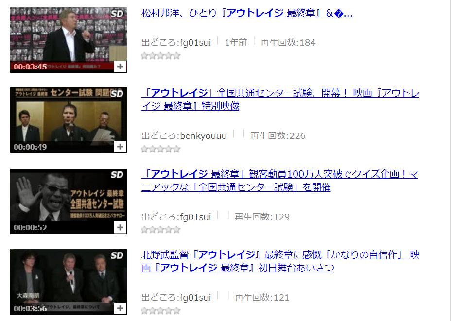 「アウトレイジ ビヨンド」はpandora(パンドラ)には動画がアップロードされていないようです。