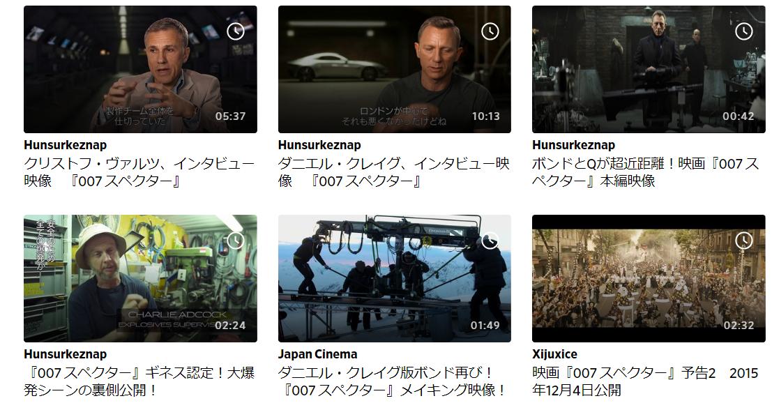 「007 スペクター」はDailymotion(デイリーモーション)では「配信なし」でした。