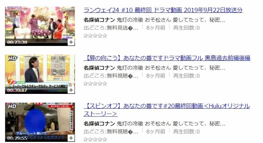 「名探偵コナン 業火の向日葵」はpandora(パンドラ)では、関係ない動画しか配信してないようです<br>
