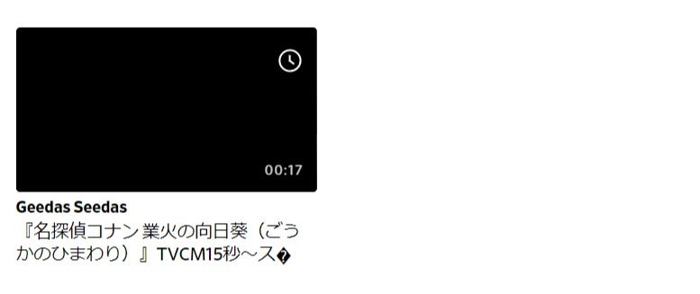 「名探偵コナン 業火の向日葵」はDailymotion(デイリーモーション)では、TVCMの動画しかありませんでした。<br>