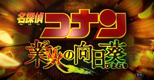 映画「名探偵コナン 業火の向日葵」がフルの無料動画を視聴可能な配信サイトは?Netflixやpandoraにはある?