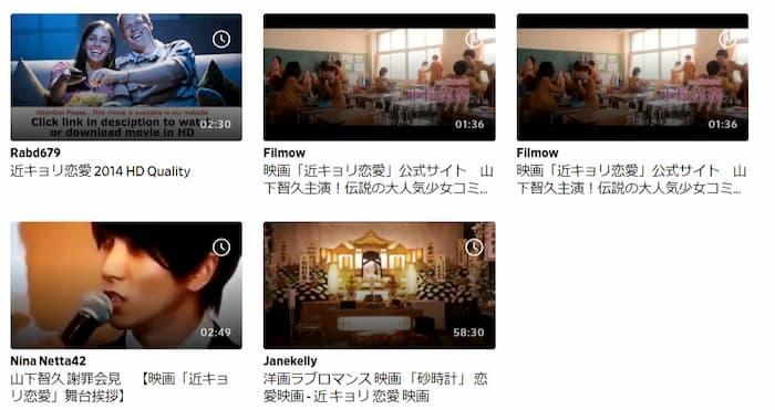 「近キョリ恋愛」はDailymotion(デイリーモーション)では、予告編動画や舞台挨拶の動画しかありませんでした