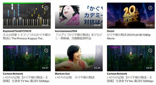 「かぐや姫の物語」はDailymotion(デイリーモーション)では、フル動画のオープニングだけの部分や紹介動画しかありませんでした。