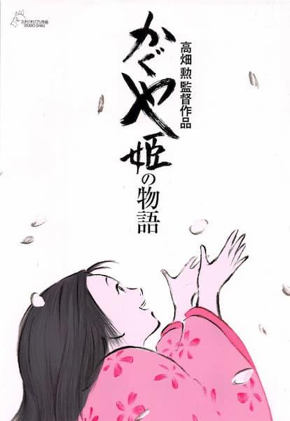かぐや姫の物語のあらすじ・口コミ・評価・感想