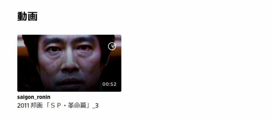 「SP 革命篇」はDailymotion(デイリーモーション)では、映画の宣伝動画しかありませんでした。