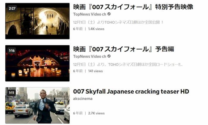 「007 スカイフォール」はDailymotion(デイリーモーション)では、予告編動画しかありませんでした。