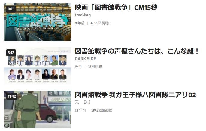 「図書館戦争」はDailymotion(デイリーモーション)では、予告編とアニメ版の関係動画しか配信していないようでした。