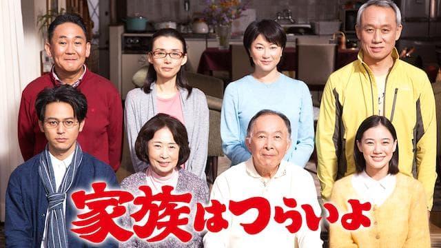 映画「家族はつらいよ」がフル動画を無料で見れるサブスク配信サイトは?NetflixやPandoraやDailymotionで視聴できる?