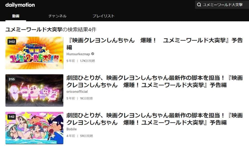 「映画クレヨンしんちゃん 爆睡!ユメミーワールド大突撃」はDailymotion(デイリーモーション)では、予告編動画しか配信していませんでした。