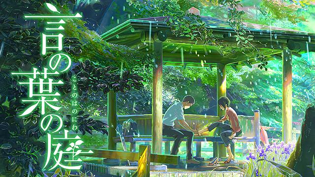劇場アニメ映画「言の葉の庭」がフルで無料視聴できる動画配信サービス。HuluやNetflixで観れる?