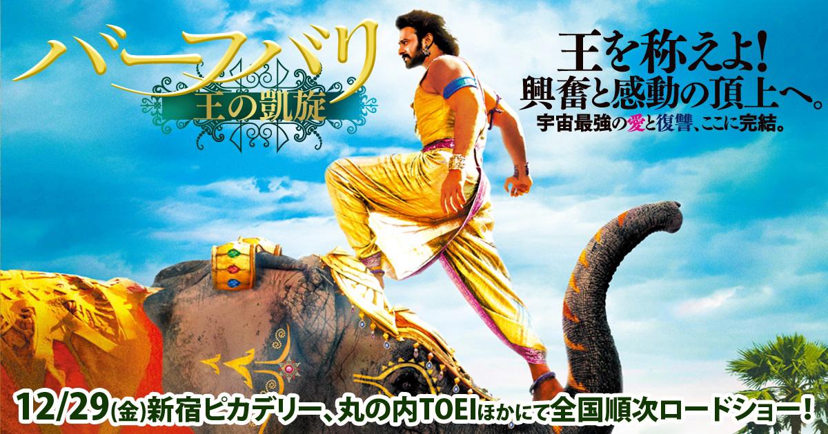 インド映画「バーフバリ2 王の凱旋」がフルで無料視聴できる動画配信サービス。HuluやNetflixで観れる?