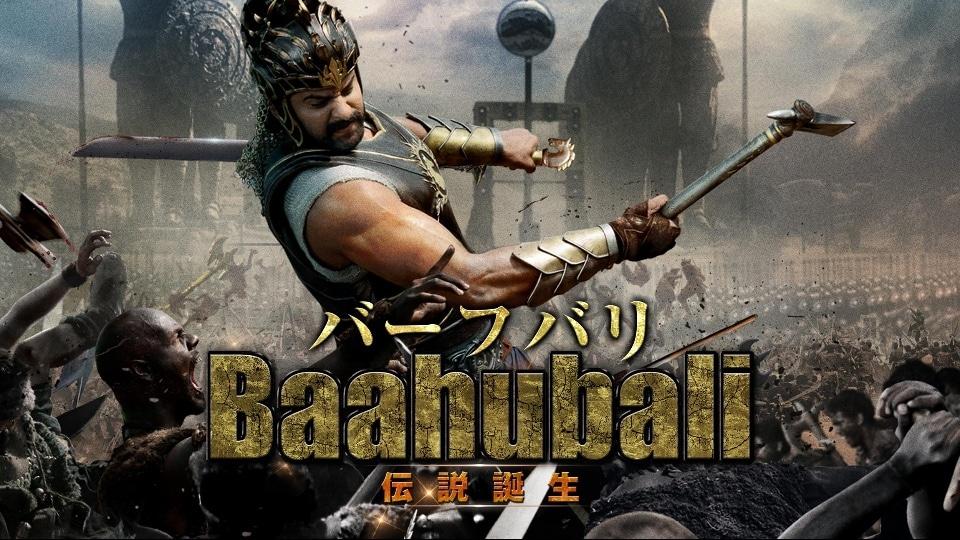 インド映画「バーフバリ 伝説誕生」がフルで無料視聴できる動画配信サービス。HuluやNetflixで観れる?