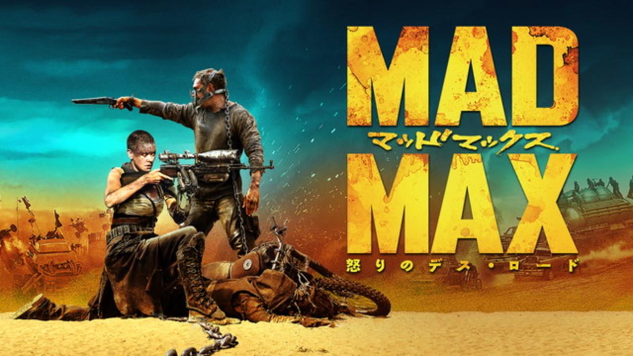 映画「マッドマックス 怒りのデス・ロード」がフルで無料視聴できる動画配信サービス。HuluやNetflixで観れる?