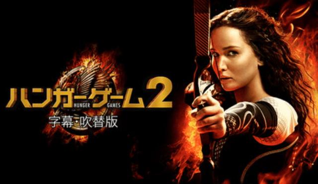 映画「ハンガー・ゲーム2」がフルで無料視聴できる動画配信サービス。HuluやNetflixで観れる?