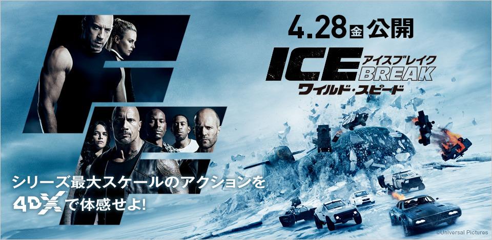 映画「ワイルド・スピード ICE BREAK」が無料視聴できる動画配信サービスとキャストやあらすじと感想