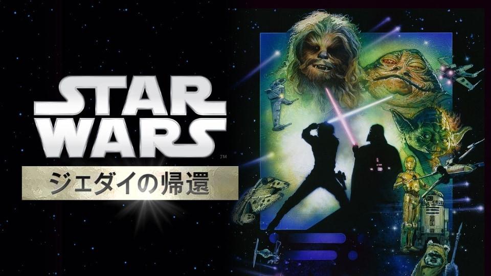 映画「スター・ウォーズ エピソード6/ジェダイの帰還」がフルで無料視聴できる動画配信サービス。HuluやNetflixで観れる?