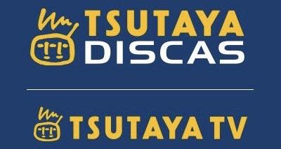 TSUTAYATV/DISCASロゴ