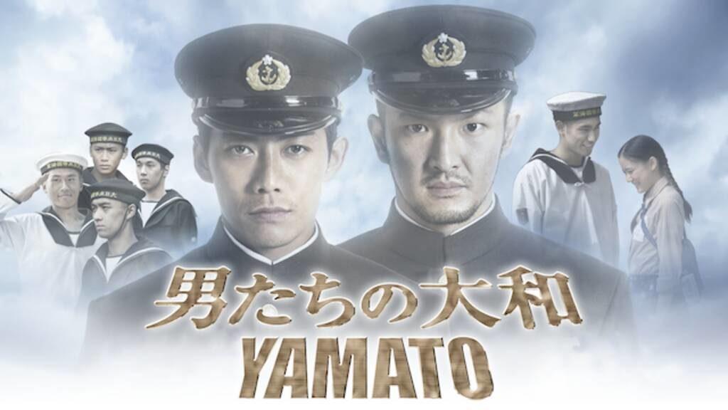 映画「男たちの大和/YAMATO」がフルで無料視聴できる動画配信サービス。HuluやNetflixで観れる?