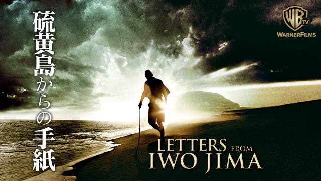 映画「硫黄島からの手紙」がフルで無料視聴できる動画配信サービス。HuluやNetflixで観れる?