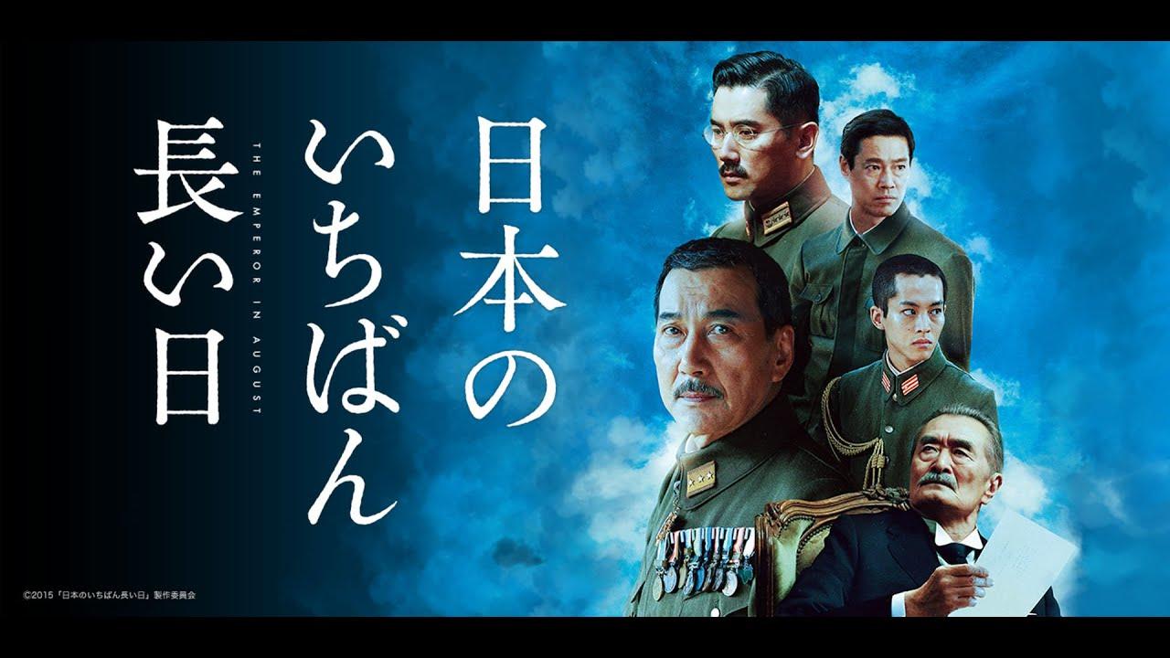映画「日本のいちばん長い日(2015)」がフルで無料視聴できる動画配信サービス。HuluやNetflixで観れる?