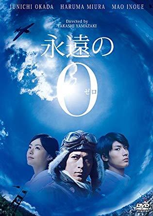 太平洋戦争や第二次世界大戦時の日本がテーマのオススメ映画まとめ:永遠の0(ゼロ