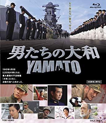 太平洋戦争や第二次世界大戦時の日本がテーマのオススメ映画まとめ:男たちの大和/YAMATO