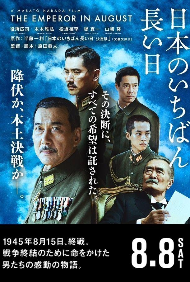 太平洋戦争や第二次世界大戦時の日本がテーマのオススメ映画まとめ:日本のいちばん長い日(2015年版)