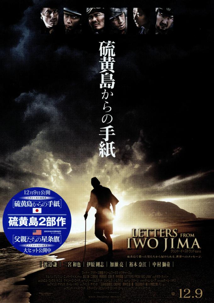 太平洋戦争や第二次世界大戦時の日本がテーマのオススメ映画まとめ:硫黄島からの手紙