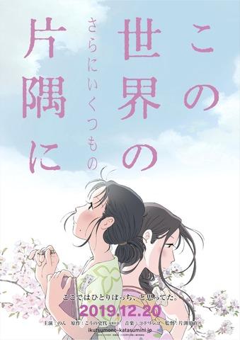 太平洋戦争や第二次世界大戦時の日本がテーマのオススメ映画まとめ:この世界の片隅に