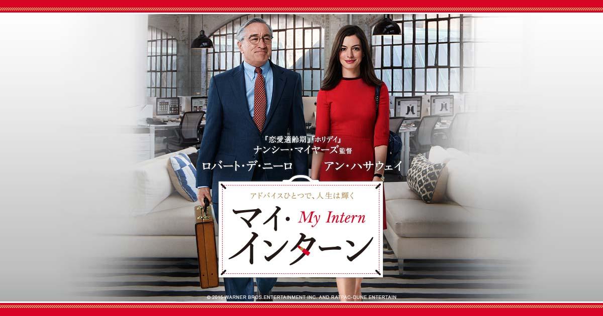 映画「マイ・インターン」がフルで無料視聴できる動画配信サービス。HuluやNetflixで観れる?