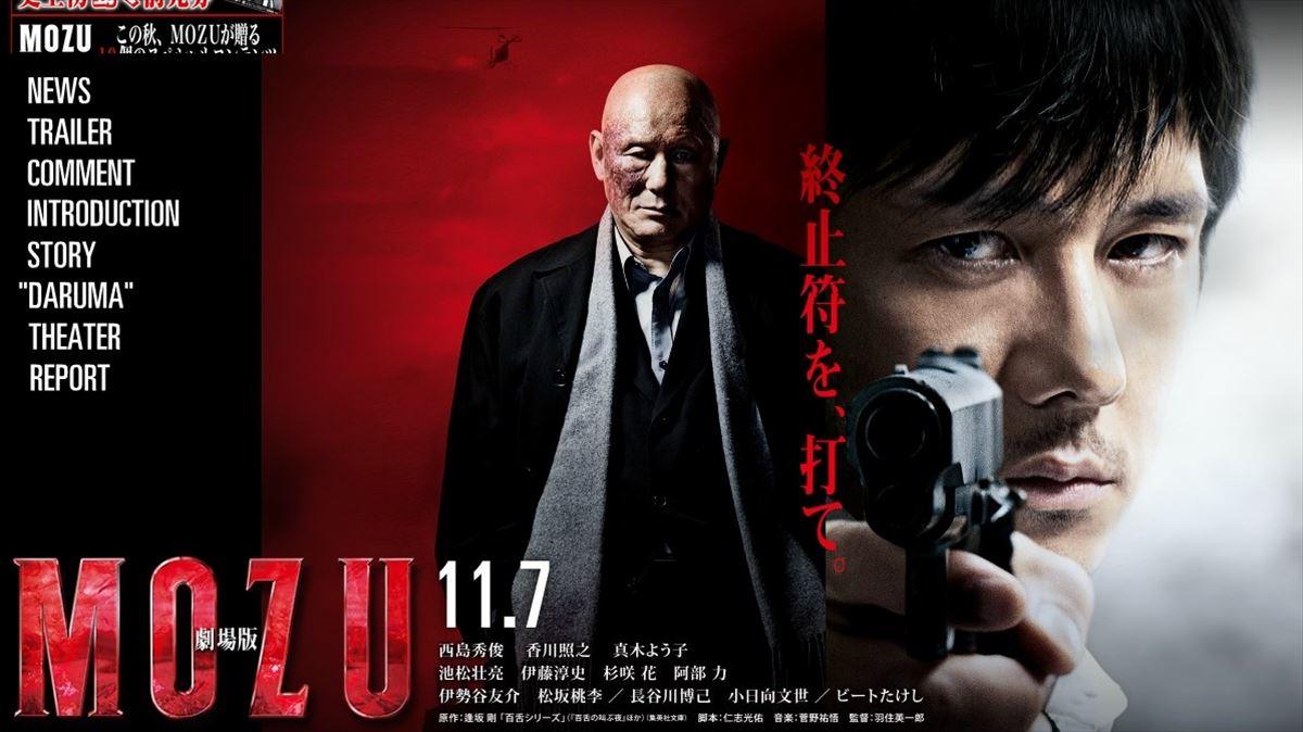 映画「劇場版 MOZU」がフルで無料視聴できる動画配信サービス。HuluやNetflixで観れる?