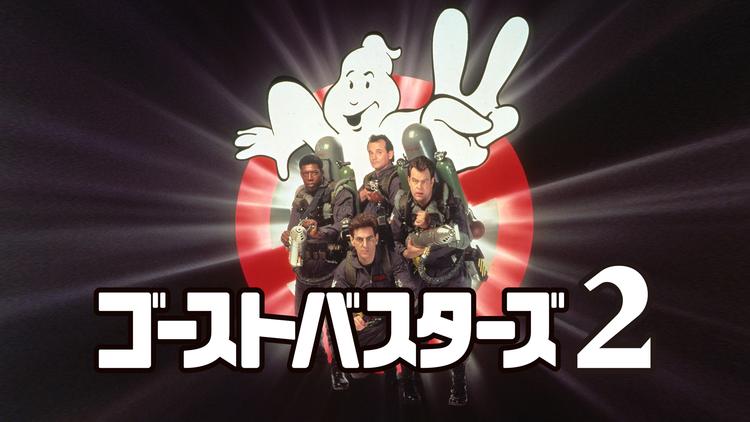 映画「ゴーストバスターズ2(字幕・吹き替え)」が無料視聴できる動画配信サービスとキャストやあらすじと感想