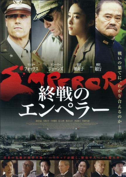 太平洋戦争や第二次世界大戦時の日本がテーマのオススメ映画まとめ:終戦のエンペラー