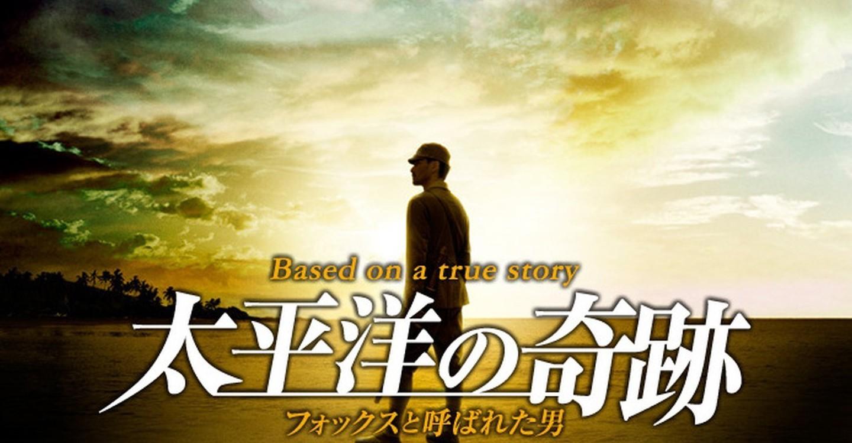 映画「太平洋の奇跡-フォックスと呼ばれた男-」がフルで無料視聴できる動画配信サービス。HuluやNetflixで観れる?