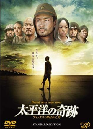 太平洋戦争や第二次世界大戦時の日本がテーマのオススメ映画まとめ:太平洋の奇跡-フォックスと呼ばれた男-
