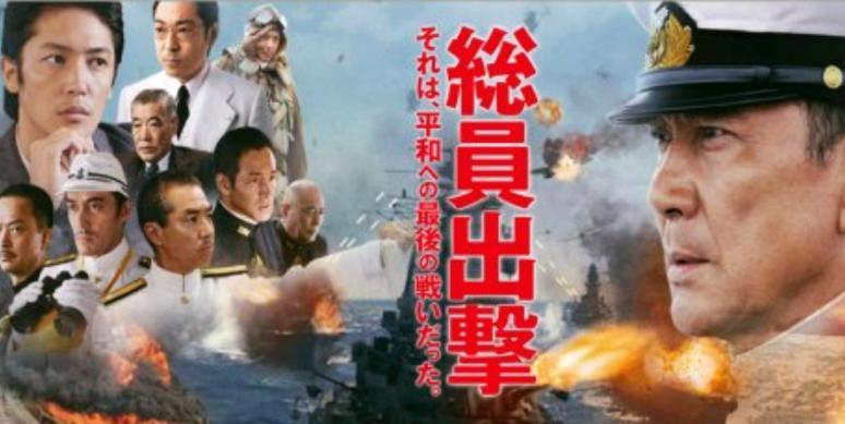 映画「聯合艦隊司令長官 山本五十六 -太平洋戦争70年目の真実-」がフルで無料視聴できる動画配信サービス。HuluやNetflixで観れる?