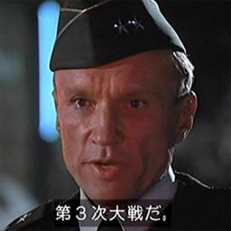 コマンドーの名言:「一体何が起きるんで?」 「第三次大戦かもだ」