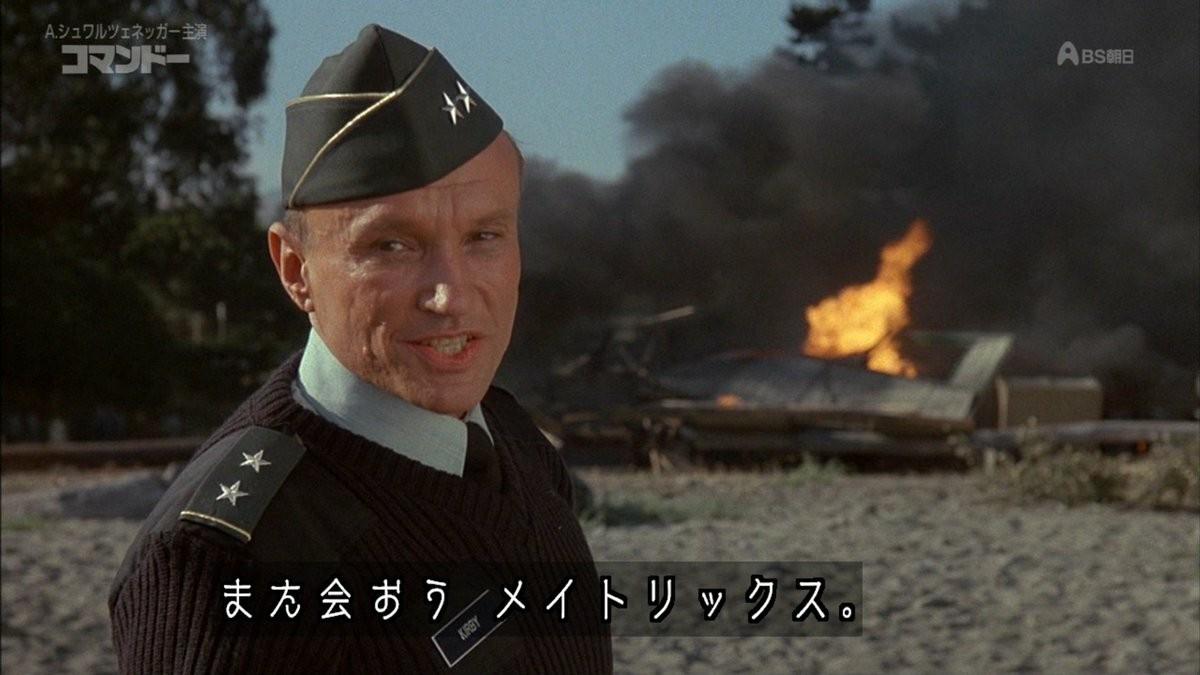 コマンドーの登場人物:フランクリン・カービー将軍